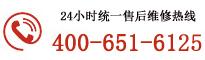 大金空调售后服务电话400-651-6125