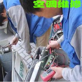 北京地区大金空调维修服务