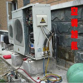 北京大金空调加氟服务