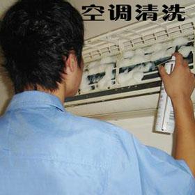 北京大金空调清洗服务